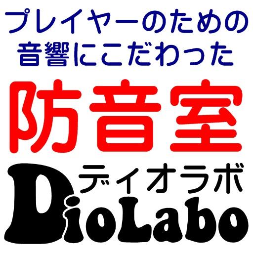 防音室 ディオラボ