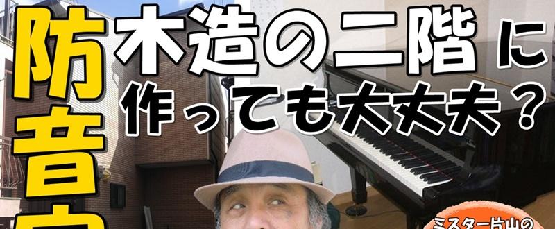 【動画】「防音室入門講座」木造住宅の二階に防音室を作っても大丈夫?